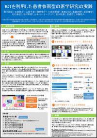 ICTを利用した患者参画型の医学研究の実践