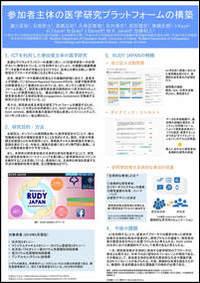 参加者主体の医学研究プラットフォームの構築