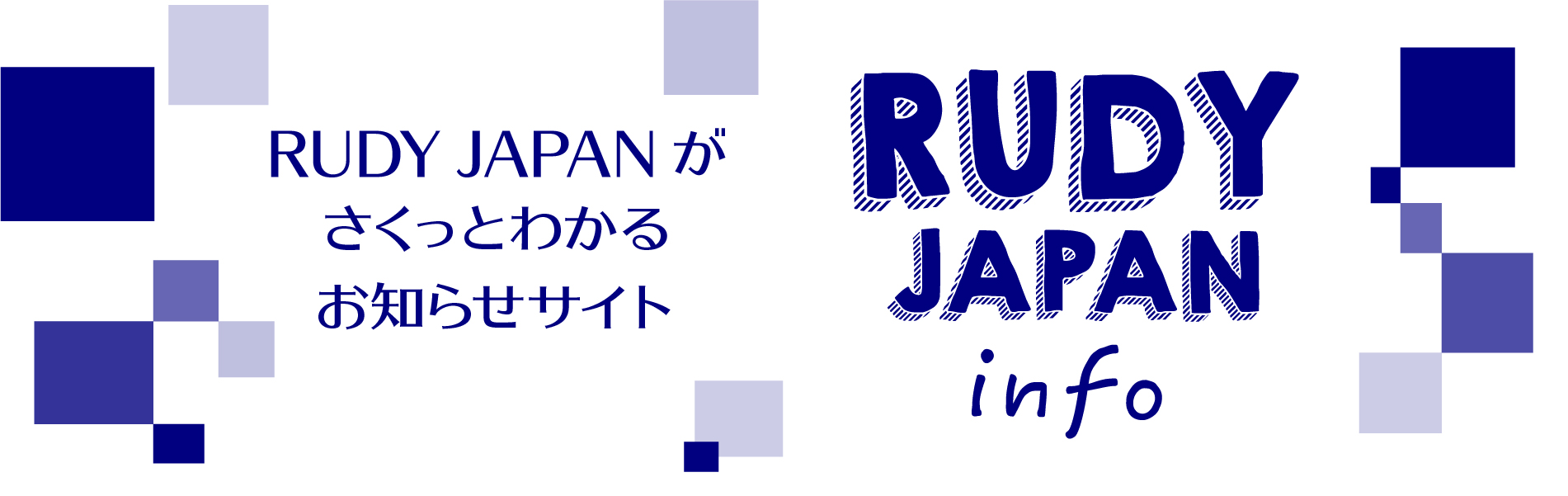 "RUDY JAPAN お知らせサイト""RUDY JAPAN info"""