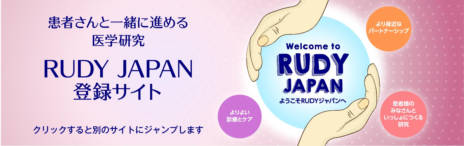 患者さんと一緒に進める医学研究 RUDY JAPAN