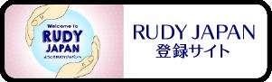 RUDY JAPAN登録サイト